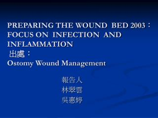PREPARING THE WOUND  BED 2003 : FOCUS ON  INFECTION  AND INFLAMMATION 出處: Ostomy Wound Management