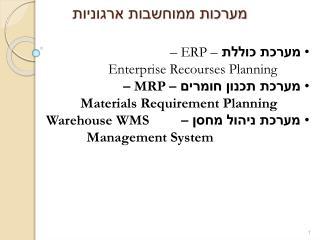 מערכות ממוחשבות ארגוניות
