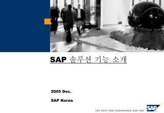SAP  솔루션 기능 소개