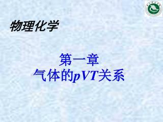 第一章  气体的 pVT 关系