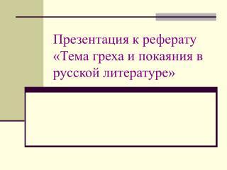 Презентация к реферату «Тема греха и покаяния в русской литературе»