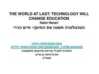 HTTP://WWW.EDGE.ORG/ HTTP://WWW.EDGE.ORG/Q2009/Q09_3.HTML#HARARI