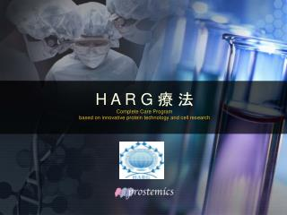 H A R G  療 法 Complete Care Program   based on innovative protein technology and cell research