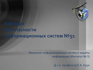 Кафедра  Безопасности  информационных систем №51