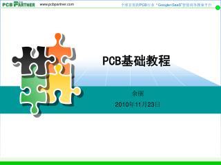 PCB 基础教程
