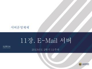 11 장 . E-Mail  서버