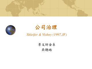 公司治理 Shleifer & Vishny (1997,JF)