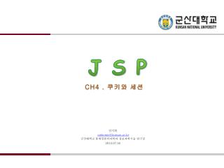 임지희  ambomis@kunsan.ac.kr 군산대학교 통계컴퓨터과학과 정보과학기술 연구실 2012.07.26