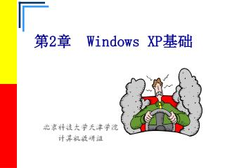 第2章   Windows XP 基础