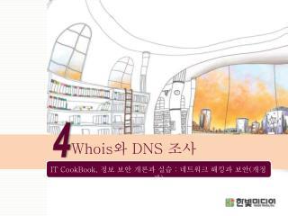 Whois 와  DNS  조사