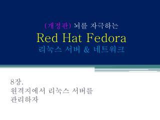 ( 개정판 )  뇌를 자극하는 Red Hat Fedora 리눅스 서버  &  네트워크