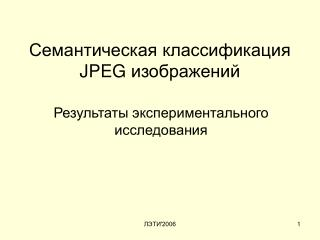 Семантическая классификация  JPEG  изображений