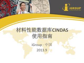 材料性能数据库 CINDAS 使用指南