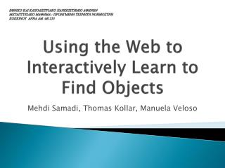 Using the Web to Interactively Learn to Find Objects