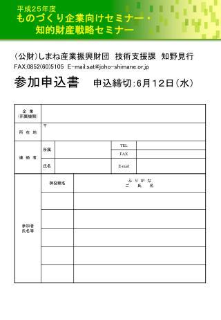 (公財)しまね産業振興財団 技術支援課 知野見行 FAX:0852(60)5105  E-mail:sat@joho-shimane.or.jp 参加申込書   申込締切: 6 月12日(水)