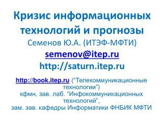 """book . itep.ru ("""" Телекоммуникационные технологии """" )"""