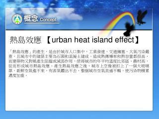 熱島效應  【urban heat island effect】