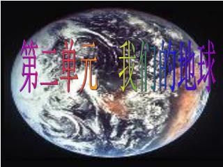 第二单元  我们的地球