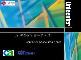 IT  자산관리 솔루션 소개 Computer Associates Korea