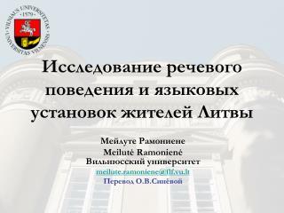 Исследование речевого поведения и языковых установок жителей Литвы