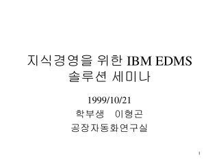 지식경영을 위한  IBM EDMS  솔루션 세미나