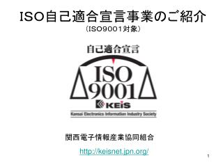 関西電子情報産業協同組合