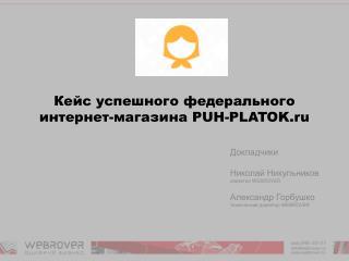 Кейс успешного федерального интернет-магазина PUH-PLATOK.ru