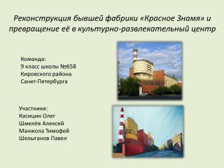 Реконструкция бывшей фабрики «Красное Знамя» и превращение её в культурно-развлекательный центр