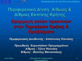 Περιφερειακή Δ/νση  Α/θμιας & Δ/θμιας Εκπ/σης Κρήτης