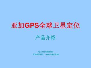 亚加 GPS 全球卫星定位