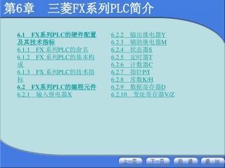 第 6 章  三菱 FX 系列 PLC 简介
