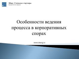 eberg.ru