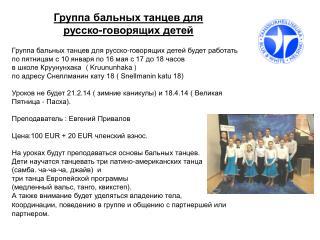 Группа бальных танцев для  русско-говорящих детей
