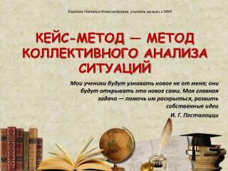 КЕЙС-МЕТОД — МЕТОД КОЛЛЕКТИВНОГО АНАЛИЗА СИТУАЦИЙ