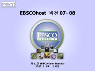 EBSCOhost   비전  07- 08