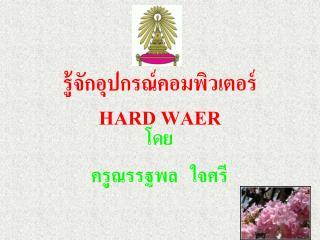รู้จักอุปกรณ์คอมพิวเตอร์ HARD WAER