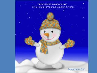Презентация к развлечению  «На лесную полянку к снеговику в гости»