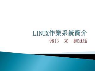 LINUX 作業系統簡介