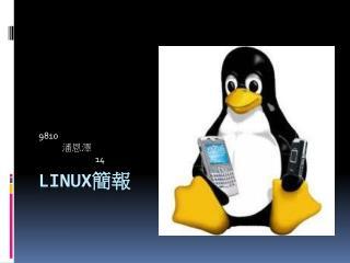 Linux 簡報