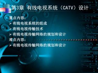 第 3 章 有线电视系统( CATV )设计