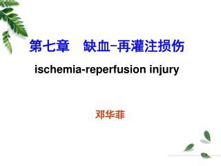 第七章  缺血 - 再灌注损伤 ischemia-reperfusion injury