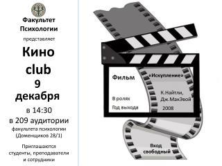 Кино club