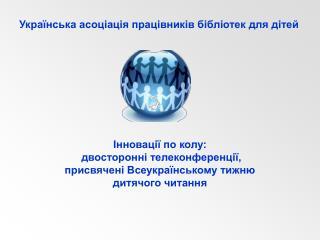 Інновації по колу:  двосторонні телеконференції, присвячені Всеукраїнському тижню дитячого читання