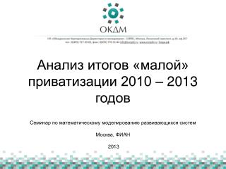 Анализ итогов «малой» приватизации 2010 – 2013 годов