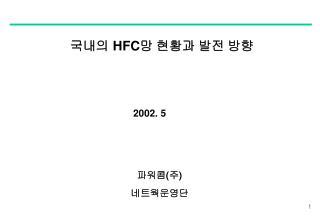 ???  HFC ? ??? ?? ??