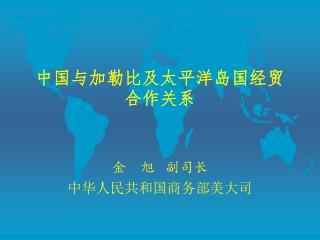 中国与加勒比及太平洋岛国经贸合作关系