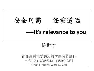 陈世才 首都医科大学潞河教学医院 药剂科 电话: 010-80886212 ; 13810019337 E-mail:chen6932@163