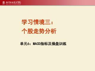 单元 6 : MACD 指标及操盘训练