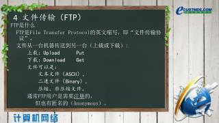 4   文件传输( FTP )