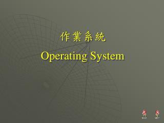 作業系統  Operating System